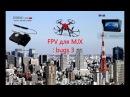 Установка FPV системы на MJX Bugs 3
