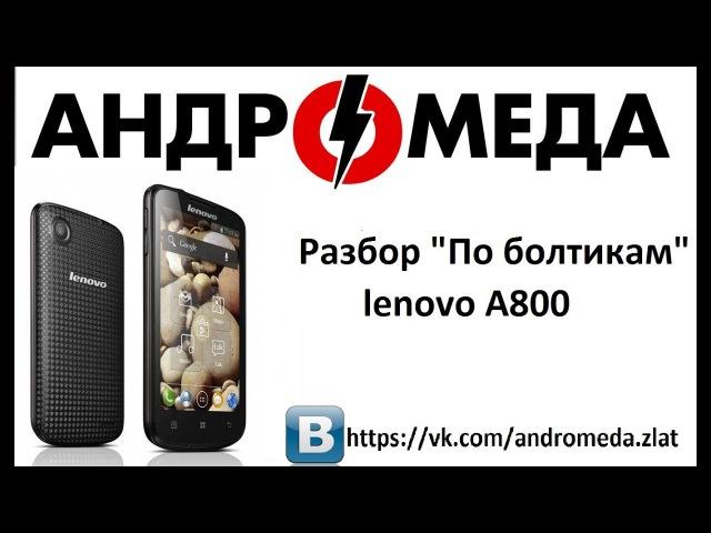 Разбор По болтикам Ремонт телефона Lenovo A800