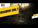 Resident Evil 7 Biohazard 1 Со стрима
