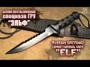"""Боевой нож выживания спецназа ГРУ """"Эльф""""   Russian spetsnaz combat survival knife """"Elf"""""""