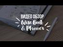 Видео обзор планера и блокнота на кольцах Wise Book от NEWMOON