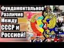 Фундаментальное Различие Между СССР и Россией!