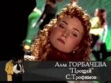 Алла ГОРБАЧЁВА -