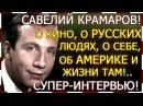 Савелий Крамаров О кино РУССКИХ людях о себе Америке и отношениях в обществе