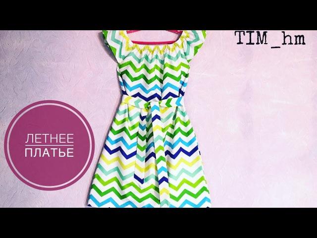 Как сшить летнее платье TIM hm