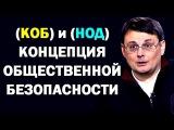 Евгений Федоров КОБ и НОД 17.07.2017
