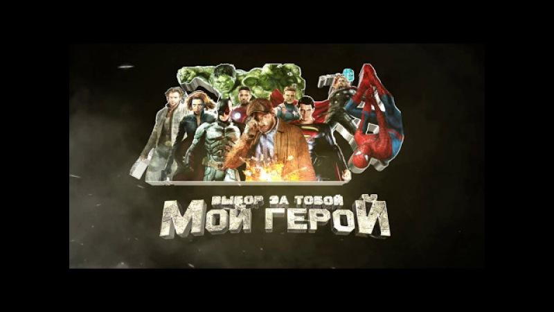 к м фильм МОЙ ГЕРОЙ реж А Хазиев