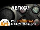 PS3 ГЕЙМПАД К ПК- ЛЕГКО!