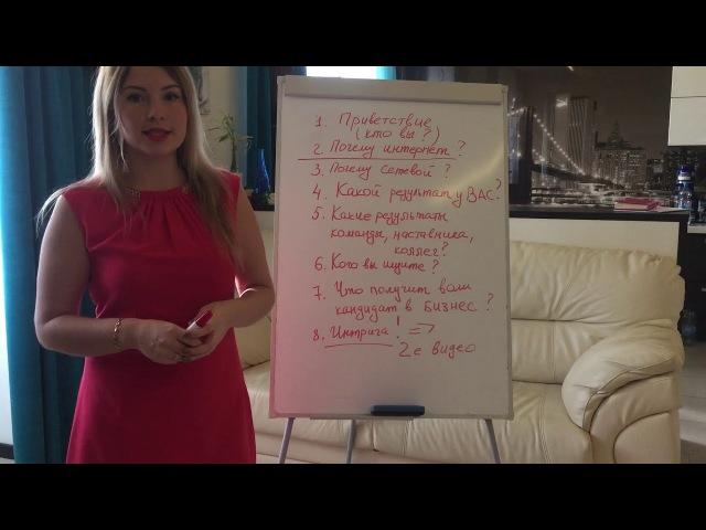 Как записать видео визитку?Как создать интерес и интригу? ВИДЕО 1