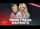 Николай Басков Твои глаза маренго Премьера клипа 2017