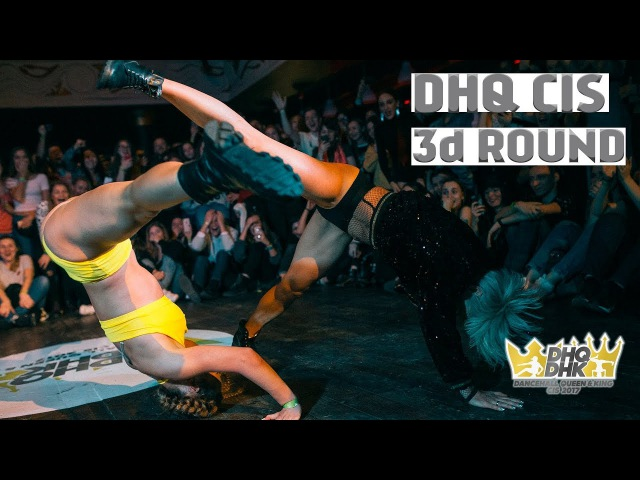 DANCEHALL QUEEN KING CIS 2017 DHQ 3rd round DHQ ANNA STUKACHEVA vs BELKA