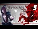 Прохождение Dragon Age Origins Часть 5 Крепость Стражей