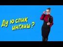 Пародия на Ералаш. Группа Ф-13 (Do you speak english?)