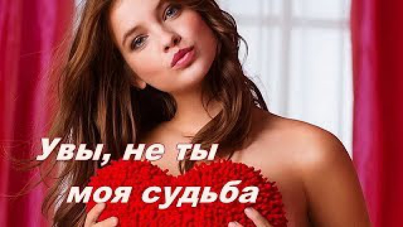 Увы, не ты моя судьба 💕 Игорь Кибирев 2017