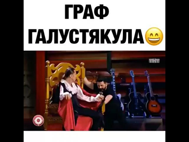 Граф Галустякула