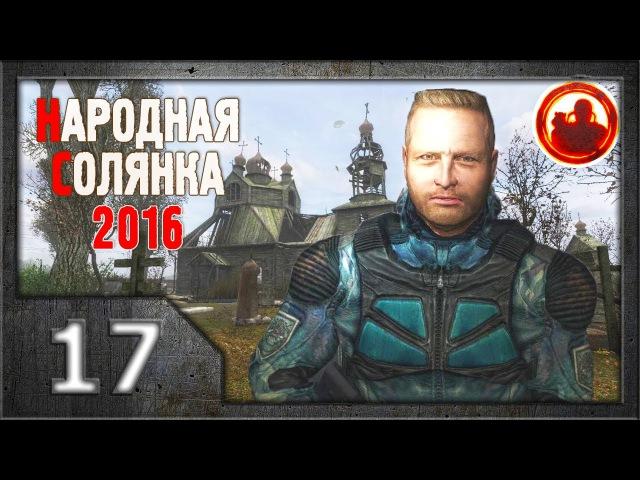 Сталкер. Народная солянка 2016 017. Повелитель Болот.