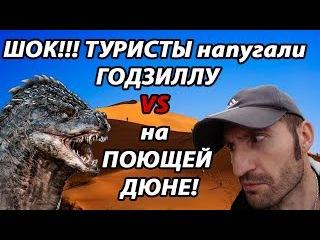 Разрушители Легенд \ Поющий Бархан в Парке Алтын Эмель \ Путешествия по Казахстану