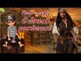 САМОЕ ПРИКОЛЬНОЕ ВИДЕО ПОЗДРАВЛЕНИЕ С ДНЕМ РОЖДЕНИЯ СЫНА Поздравляем настоящего пирата