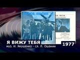 Я вижу тебя - муз. И. Якушенко - сл. Л. Ошанин - исп. ВИА Лейся, песня 1977 г