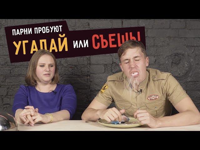 Парни пробуют УГАДАЙ ИЛИ СЪЕШЬ - 2 ☑️ c В Активном Поиске