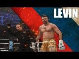 Artem Levin vs. Daniel Alexandru - Highlights Левин vs. Александру