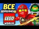 LEGO Worlds Дополнения - НИНДЗЯГО, НЕКСО РЫЦАРИ, ЛЕГО СИТИ