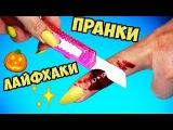 ТОП 6 ЛАЙФХАКОВ и DIY на ХЭЛЛОУИН / HALLOWEEN