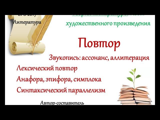 ЕГЭ 2017. Литература. Повтор (анафора, аллитерация, лексический повтор и др.)