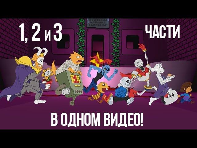 реалистичный Undertale смотреть всем/андертейл/undertale/animations undertale/анимации андертейл