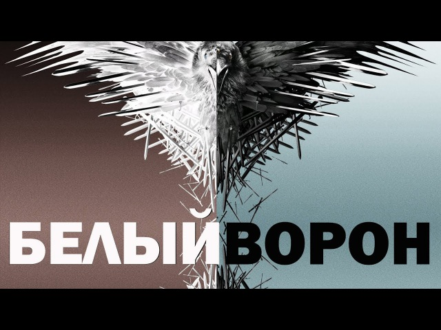 ЭНДШПИЛЬ - БЕЛЫЙ ВОРОН [OFFICIAL VIDEO]