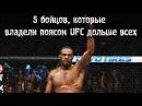 5 бойцов, которые владели поясом UFC дольше всех