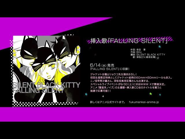 SILENT BLACK KITTY_FALLING SILENT音源試聴(TVアニメ「覆面系ノイズ」挿入歌収録)