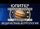 Юпитер в 12 знаках. Джйотиш. Ведическая Астрология.
