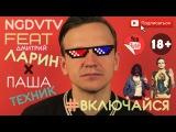 NGDV TV FEAT ЛАРИН х ПАША ТЕХНИК - #ВКЛЮЧАЙСЯ