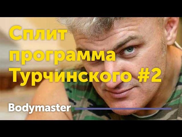 Сплит программа Владимира Турчинского 2 cgkbn ghjuhfvvf dkflbvbhf nehxbycrjuj 2