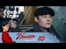 Тайны следствия 10 сезон 8 серия - Черная метка 2011