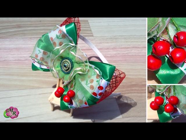 Нарядный Бант Вишня Канзаши МК Elegant Bow with Cherry DIY Kanzashi