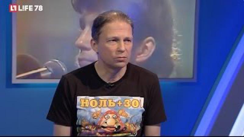 Лидер группы Ноль Фёдор Чистяков в гостях у LIFE78