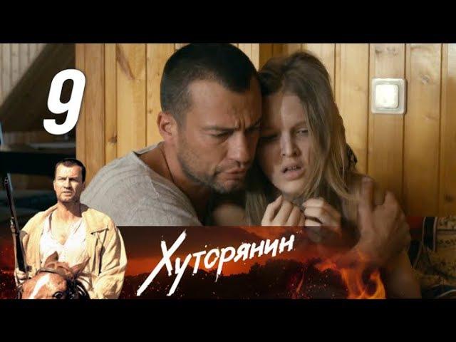Хуторянин. 9 серия (2013). Драма, боевик @ Русские сериалы