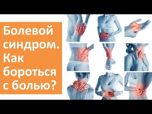Как победить боль? Физиотерапия и болевой синдром | Клиника Семейный доктор