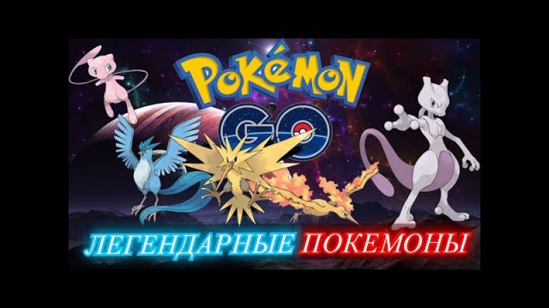 Легендарные покемоны | Pokemon Go