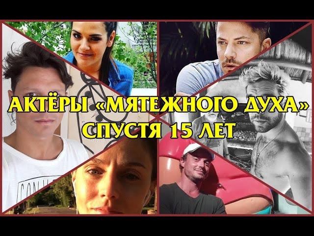 Актёры из сериала