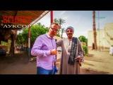 Египет, город Луксор, полный обзор! Super Luxor!