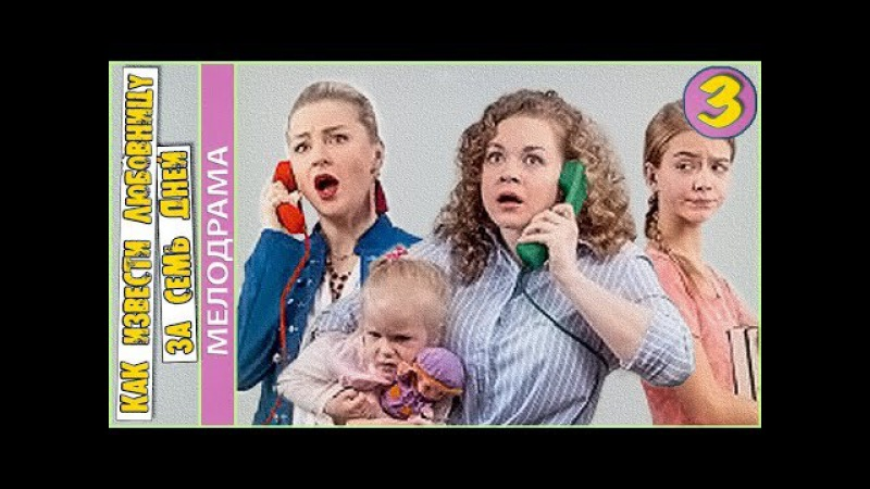 Как извести любовницу за семь дней (2017 премьера). 3 серия. Мелодрама.