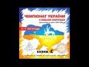 Чемпионат Украины 2017 по вольной борьбе девушки 2004 2006г р гХмельницкий C 04