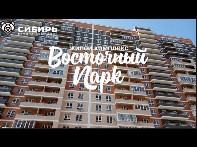 Обзор 🎬 ЖК Восточный парк Дом 🏡 который построили Сибиряки 🌨❄️