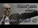 КиноГрехи в фильме Хитмен Агент 47 KinoDro видео с YouTube канала KinoDro