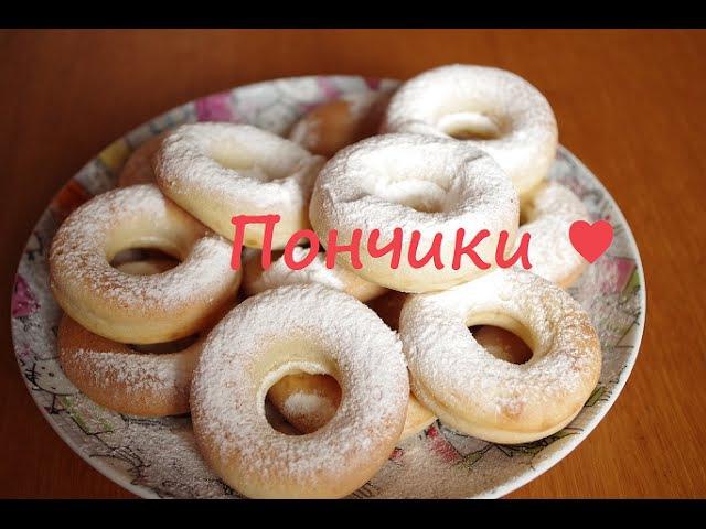 ♥Готовим Пончики!Экспресс-видео!♥