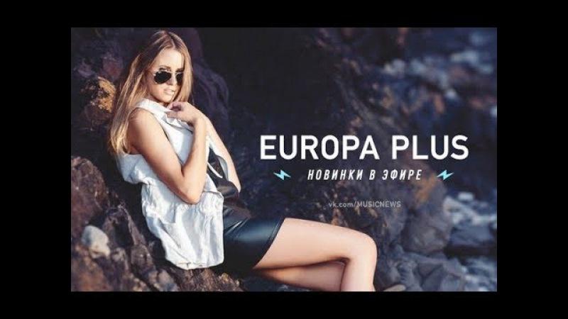 ЛУЧШИЕ ПЕСНИ НА ЕВРОПЕ ПЛЮС 2016-2017 года (ССЫЛКИ В ОПИСАНИИ)