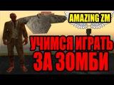 ИГРА ЗА ЗОМБИ - Amazing ZM [CRMP]